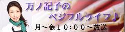 万ノ記子のベジフルライフ