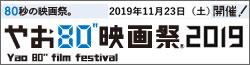 やお80映画祭2019