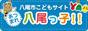 八尾市こどもページ あつまれ八尾っ子!!