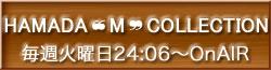 hamada M コレクション